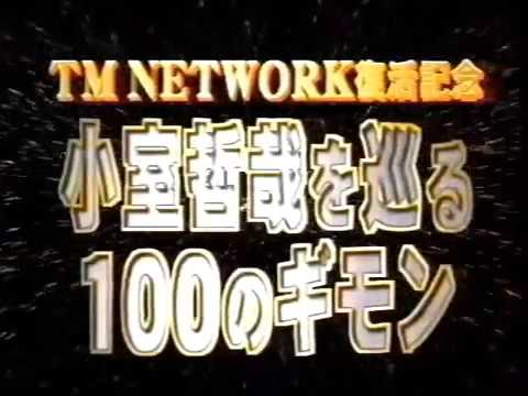 TM NETWORK 復活記念 小室哲哉を巡る100のギモン (99/09/25)