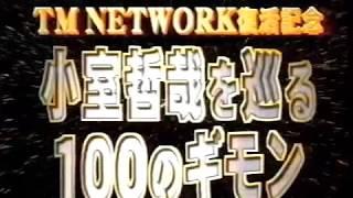 「哲にいさん」〜TM NETWORK復活〜「夜もヒッパレSP」〜小室哲哉新番組...