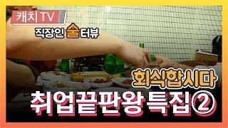 """""""회식합시다"""" 취업의신② 연봉2천 중소기업에서 연봉1억 대기업까지"""