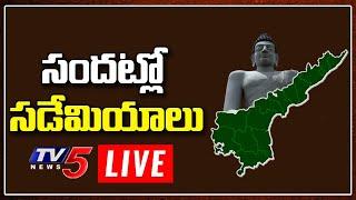 LIVE: Top Story LIVE Debate With Sambasiva Rao | TV5 LIVE