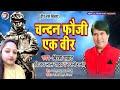 Super Hit Birha चन्दन फौजी एक वीर Vijay lal Yadav Birha Samrat & Rajni Ghandha