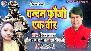 Gambar cover Super Hit Birha चन्दन फौजी एक वीर Vijay lal Yadav Birha Samrat & Rajni Ghandha