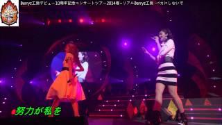 From: Berryz工房デビュー10周年記念コンサートツアー2014春~リアルBerr...