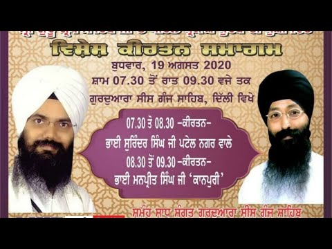 Live-Now-Gurmat-Kirtan-Samagam-From-G-Sisganj-Sahib-Delhi-19-Aug-2020