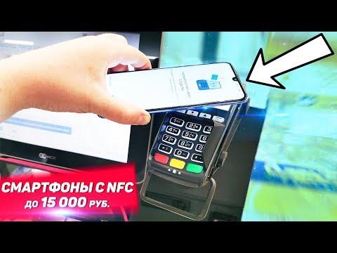 ТОП 5 ЛУЧШИХ смартфонов 2019 C NFC до 15 000 РУБЛЕЙ