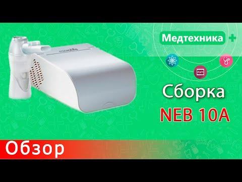 Обзор компрессорного ингалятора (небулайзера) Microlife neb 10a