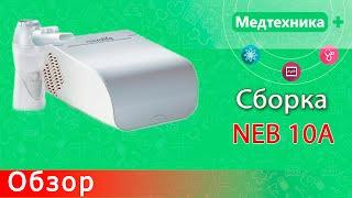 Обзор компрессорного ингалятора (небулайзера) Microlife neb 10a(Небулайзер из этого видеообзора можно приобрести по доступной цене в любом городе Украины на одном из сайт..., 2014-12-24T20:45:35.000Z)