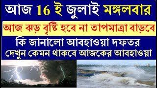 কেমন থাকবে আজ সারাদিনের আবহাওয়া    Today Big News