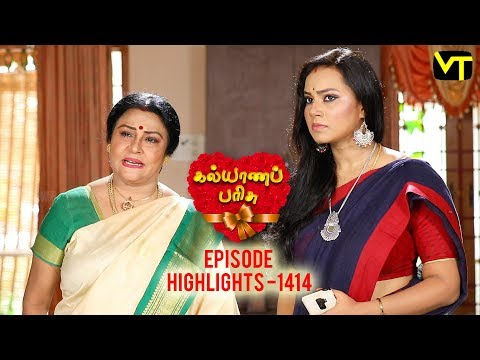 Kalyanaparisu Tamil Serial Episode 1414 Highlights on Vision Time. Let's know the new twist in the life of  Kalyana Parisu ft. Arnav, srithika, SathyaPriya, Vanitha Krishna Chandiran, Androos Jesudas, Metti Oli Shanthi, Issac varkees, Mona Bethra, Karthick Harshitha, Birla Bose, Kavya Varshini in lead roles. Direction by AP Rajenthiran  Stay tuned for more at: http://bit.ly/SubscribeVT  You can also find our shows at: http://bit.ly/YuppTVVisionTime    Like Us on:  https://www.facebook.com/visiontimeindia
