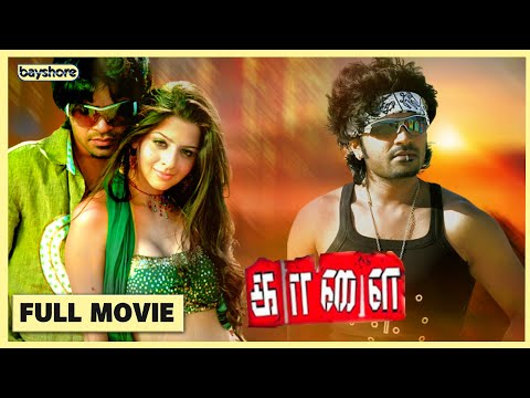 Kaalai Full Tamil Movie - Bayshore