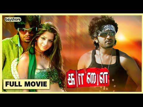 Kaalai Full Tamil Movie - Bayshore