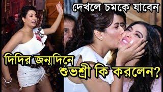 দিদির জন্মদিনে শুভশ্রী কি করলেন? দেখলে চমকে যাবেন Subhashree Ganguly celebrates Sister