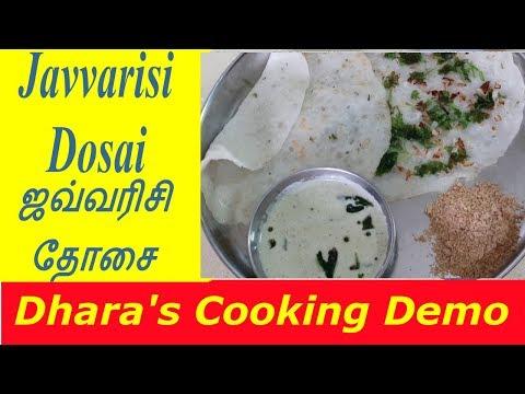 Sabudana Dosa/Javvarisi Dosai/ஜவ்வரிசி தோசை/Sago Dosa/How to cook Javvarisi Dosai/ Dhara's Cooking