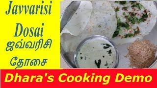 Sabudana Dosa/Javvarisi Dosai/ஜவ்வரிசி தோசை/Sago Dosa/How to cook Javvarisi Dosai/ Dhara