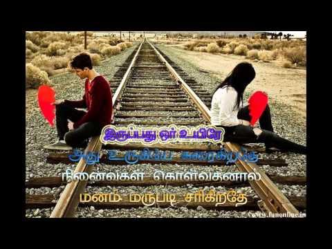 anbe anbe idhu kathirvelan kadhal tamil lyrics songs
