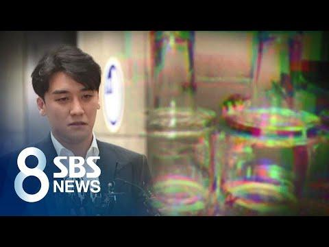 """경찰 """"성 접대 혐의 유의미한 진술 확보""""…승리는 반박 / SBS"""