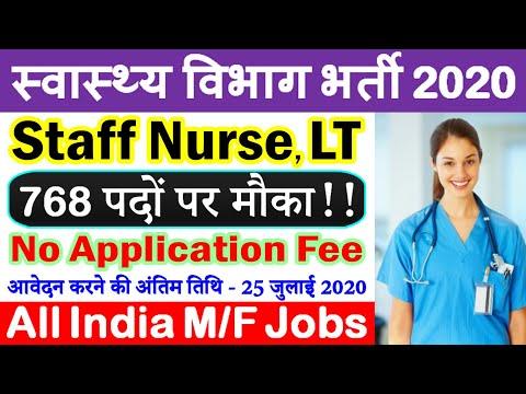 स्वास्थ्य विभाग में निकली बम्पर भर्ती (DHS Recruitment 2020 Staff Nurse, LT – Apply Online)