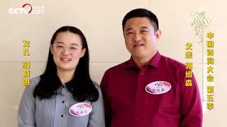 [中国诗词大会]用最美的古诗词,给家人最温暖的陪伴  CCTV