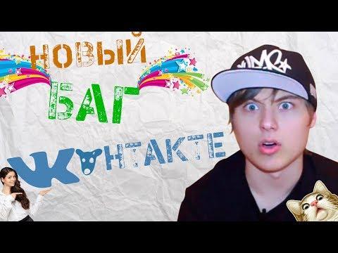 Новый БАГ Вконтакте Узнай кто смотрит порно PornHub ШОК