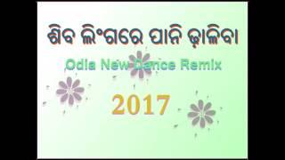 Sibo Lingare Paani Dhaliba -Odia Latest Bool Bom Dance Remix-2017