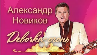 Александр Новиков - Девочка 🔥огонь