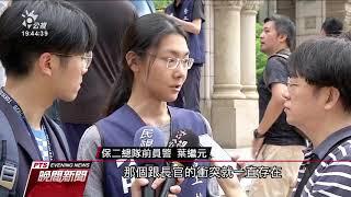 蓄長髮考績丙等 前員警不滿聲請釋憲 20190617 公視晚間新聞