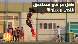طفل عراقي يوقع مع نادي برشلونة