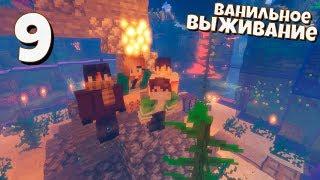 ВЫЖИВАНИЕ МАЙНКРАФТ 9  Доделываем и запускаем Аквариум в ГОРЕ ВАНИЛЬНОЕ ВЫЖИВАНИЕ В Minecraft