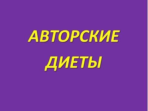 Диета Дружба Татьяны Малаховой