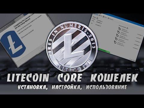 Как Правильно Установить, Настроить и Использовать Litecoin Core Кошелек | Пошаговая Инструкция