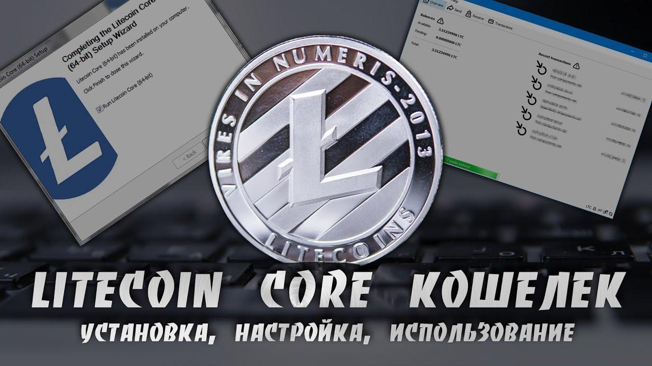 ce se tranzacționează astăzi bitcoin și litecoin