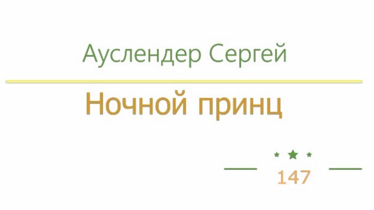 Ауслендер Сергей - «Ночной принц» радиоспектакль слушать онлайн