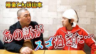 【再登場】極楽とんぼ山本さんのあの話がスゴすぎた、、