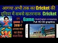 Android best cricket games of 2018||download android cricket game||Hindi/Urdu