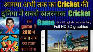 Android best cricket games of 2018  download android cricket game  Hindi/Urdu