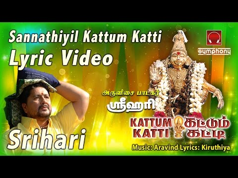 கட்டும் கட்டி  Lyric Video Kattum Katti By Srihari  Ayyappan Songs