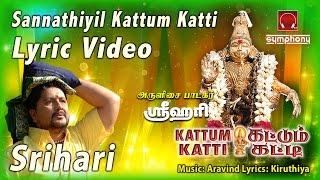 கட்டும் கட்டி | Lyric Video Kattum Katti by Srihari | Ayyappan Songs