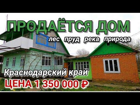 Продается Дом рядом с лесом и рекой в Краснодарском крае / Обзор от Николая Сомсикова