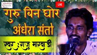 Guru Bin {Sad Guru} || Raju Marwadi Hit Songs & Bhajans || Rajasthani Songs