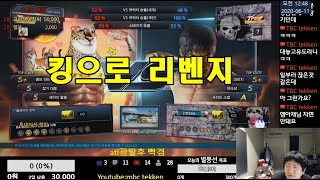 Tekken7 MBC(King) vs tedzzang1…