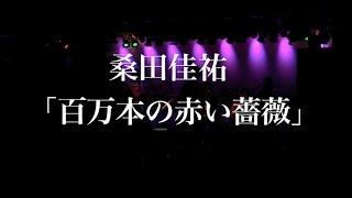 桑田佳祐 新曲「百万本の赤い薔薇」covered by 桑田研究会バンド