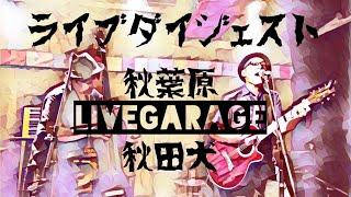 2018.07.21-秋葉原LiveGarage秋田犬-LIVEダイジェスト!