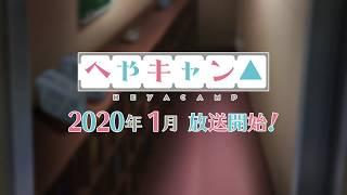 Watch Heya Camp△ Anime Trailer/PV Online