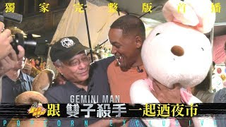 Have fun with Will Smith in Taipei's night market!