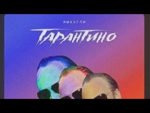 ЯМАУГЛИ-ТАРАНТИНО