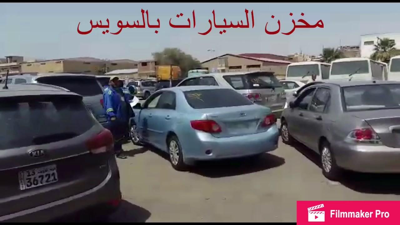 شحن سيارات من الكويت الي مصر Youtube