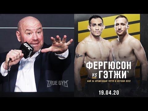 Бой Тони Фергюсон против Джайстина Гейджи на UFC 249 / Победитель выйдет против Хабиба