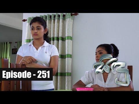 Sidu | Episode 251 24th July 2017