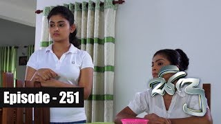 Sidu   Episode 251 24th July 2017 Thumbnail
