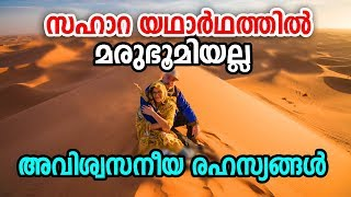 Unknown Secret Facts About Sahara Desert...